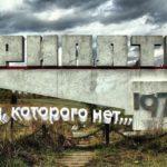 Город Припять в наши дни (фото)