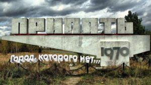 Украинский город Припять