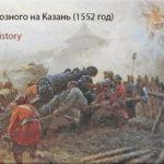 Взятие Казани Иваном Грозным